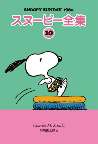 1000+ Bilder zu Snoopy & Woodstock auf Pinterest | Peanuts Snoopy ...