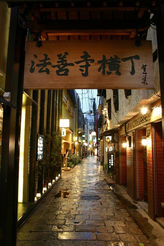 大阪 飲食街 法善寺横丁 Osaka, Japan Restaurant