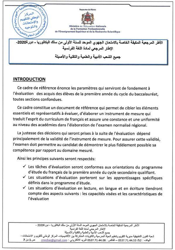 الإطار المرجعي للامتحان الجهوي 2020 الفرنسية