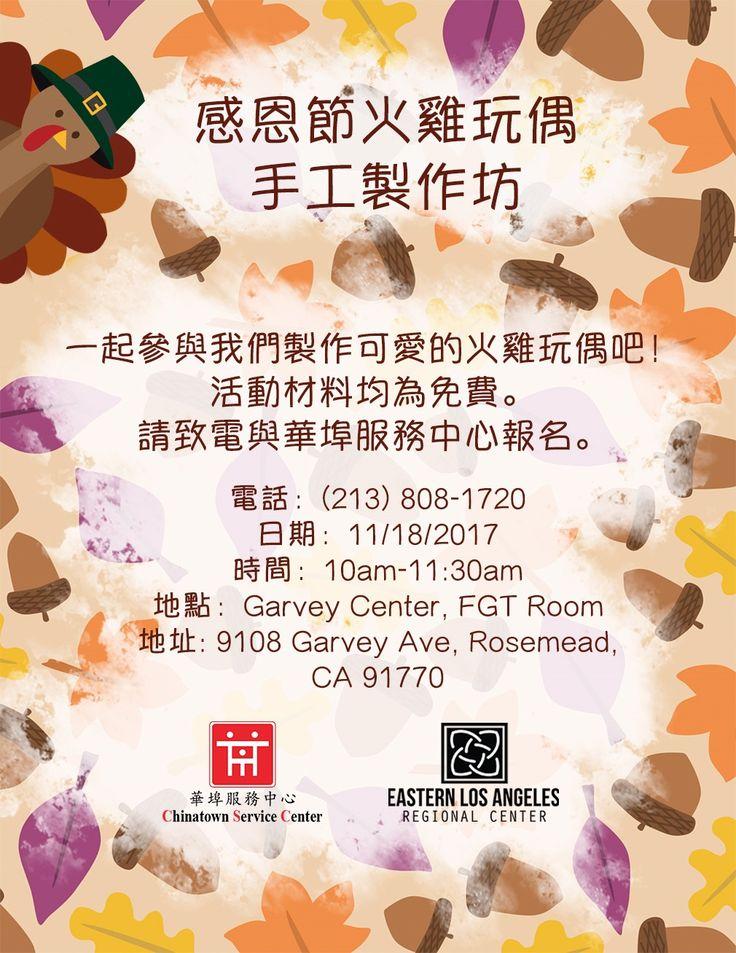 齊來與華埠服務中心歡度感恩節並親手製作火雞玩偶...........與我們一起製作可愛的火雞玩偶吧!活動材料均為免費