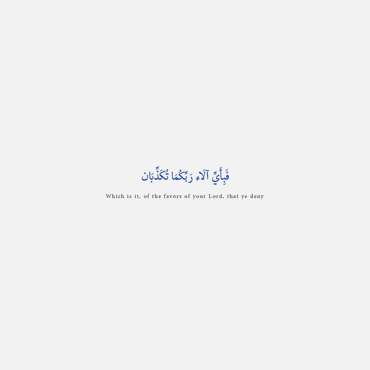 Sara J. Alarif   Surah Ar Rahman, Verse 13