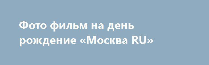 Фото фильм на день рождение «Москва RU» http://www.pogruzimvse.ru/doska/?adv_id=295922 Предлагаю создание слайд-шоу из фотографий и видео сюжетов к свадьбе, к юбилею, путешествия, детские слайд-шоу. Сканирование Ваших фото, обработка в Adobe Photoshop, создание слайд-шоу, подбор музыки. Качественно! Профессионально! Оплата производится только готового фильма (без предоплаты). Стоимость слайд шоу (фильма из 30 фотографий) составляет - 2000 руб. В стоимость входит обработка фото (удаление…