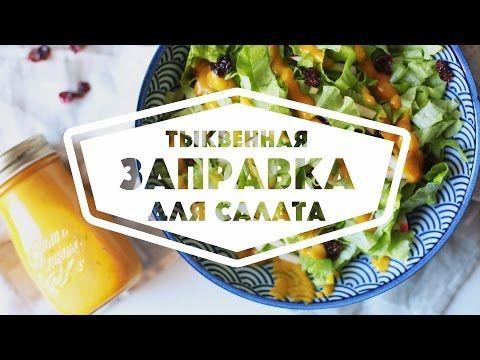 (3) Тыквенный соус | Заправка для салата | Веганский рецепт - YouTube