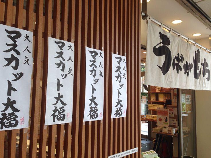 草津駅前の「うばがもちや」マスカット大福が大人気だそうです٩꒰ ๑′◡͐`꒱♡