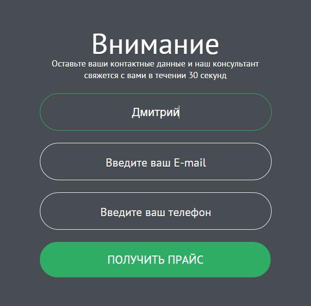 Форма создание сайта сайт компания визит