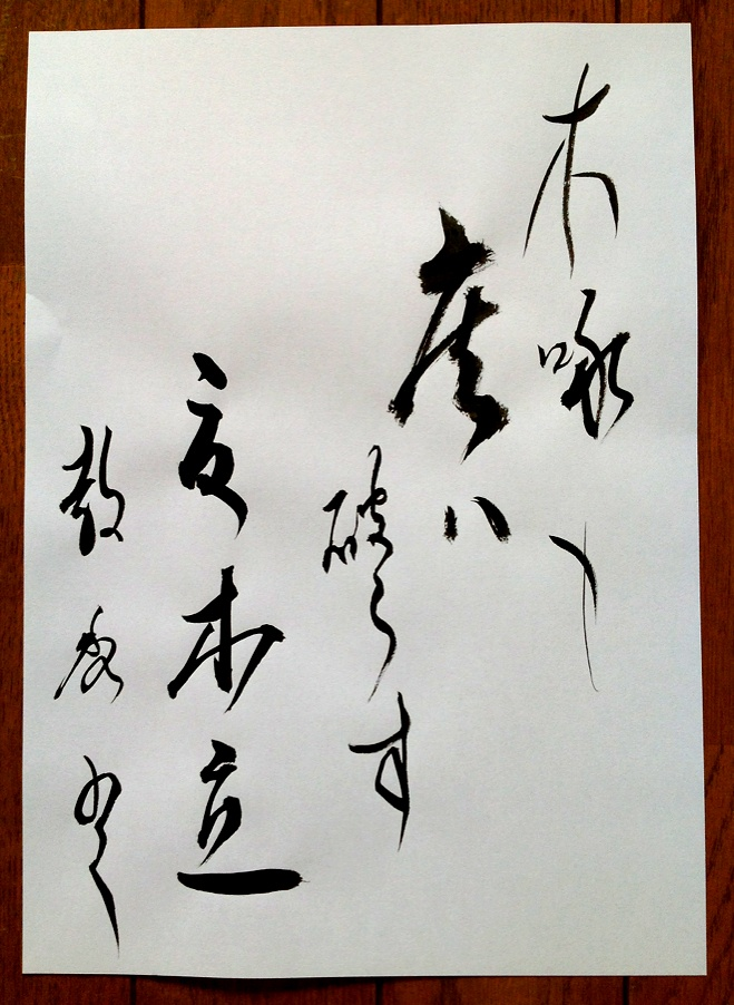 53 Best Images About Japanese Calligraphy On Pinterest