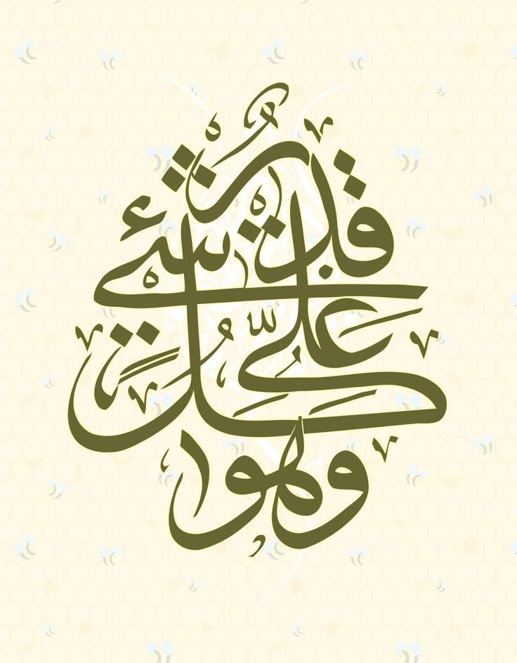 Best images about dua a islamic calligraphy on