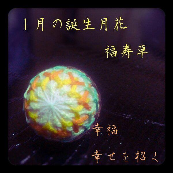 #絃 #より道 #手まり #ハンドメイド #福寿草 #birthday #flower #january #1月 #誕生月花 #幸福  #lucky