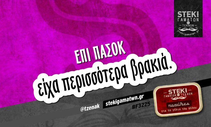 Επί ΠΑΣΟΚ @tzenak - http://stekigamatwn.gr/f3225/