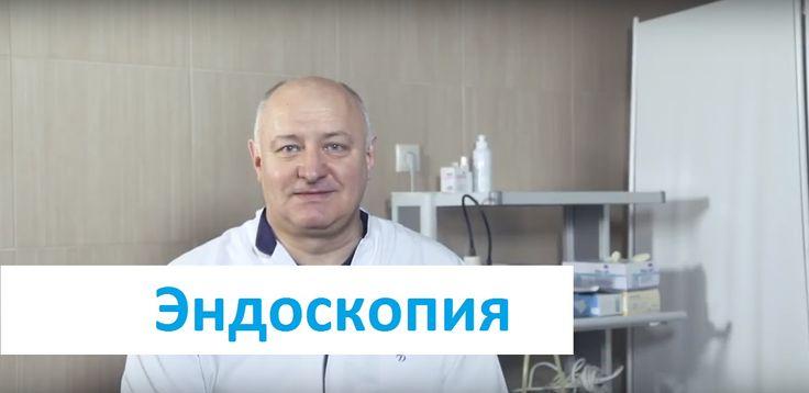 Эндоскопия.  Услуги эндоскопии в клинике Семейная.