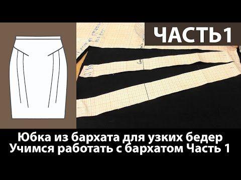 Юбка из бархата для узких бедер Учимся работать с бархатом Часть 1 - YouTube