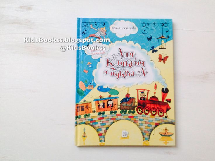 "Kids & Books: Ирина Токмакова: Аля, Кляксич и буква ""А"". Обзор."