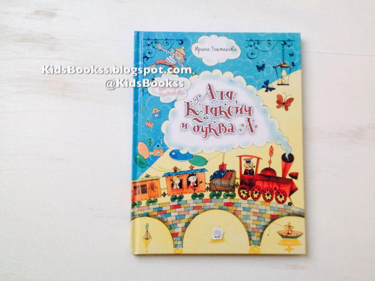 """Kids & Books: Ирина Токмакова: Аля, Кляксич и буква """"А"""". Обзор."""