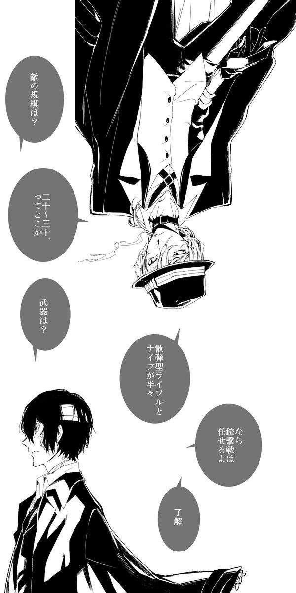 Dazai & Chuuya