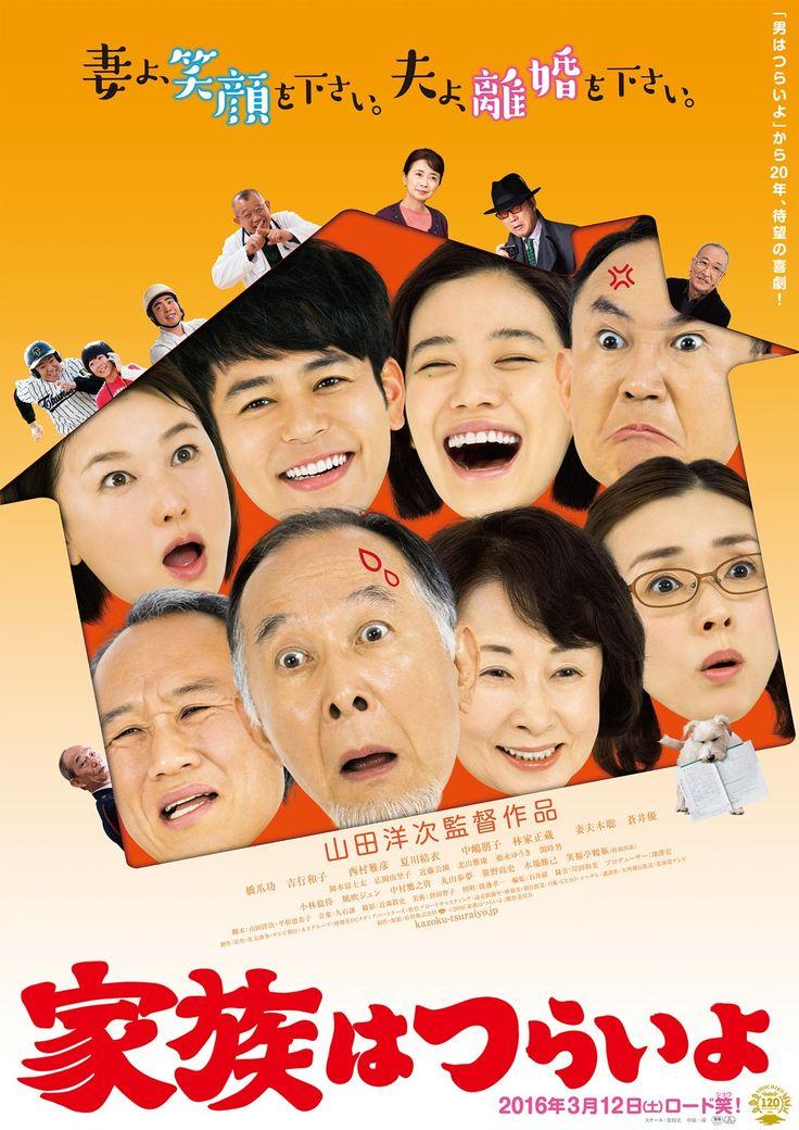 家族はつらいよ/What a Wonderful Family!/《嫲煩家族》/山田 洋次/日本
