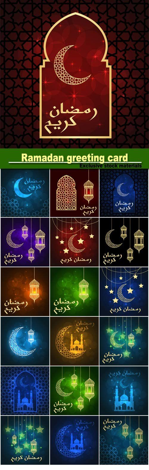 Ramadan greeting card vector backgrounds http://greatislamicquotes.com/ramadan-quotes-greetings-wishes/