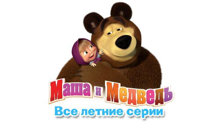 Маша и Медведь - Сборник летних мультиков (все серии про лето подряд)