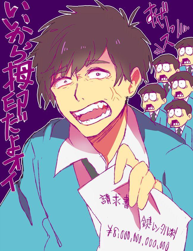 Osomatsu-san- Osomatsu, Karamatsu, Choromatsu, Ichimatsu, Jyushimatsu, and Todomatsu #Anime「♡」