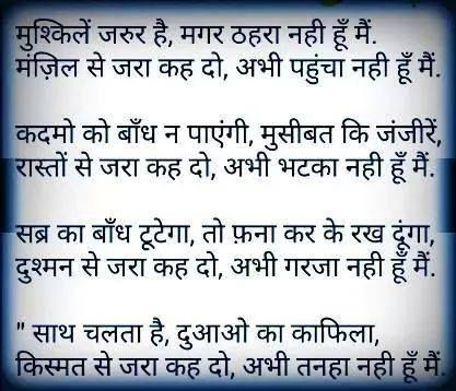 hindi shayri...