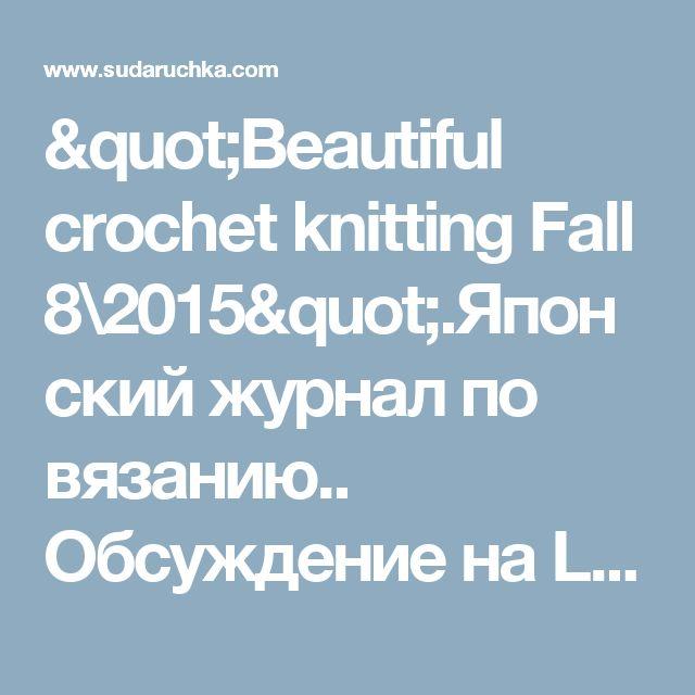 """Beautiful crochet knitting Fall 8\2015"".Японский журнал по вязанию.. Обсуждение на LiveInternet - Российский Сервис Онлайн-Дневников"