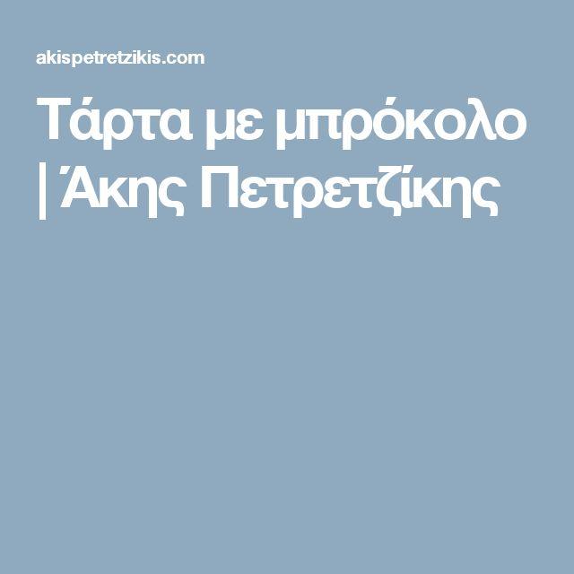 Τάρτα με μπρόκολο | Άκης Πετρετζίκης