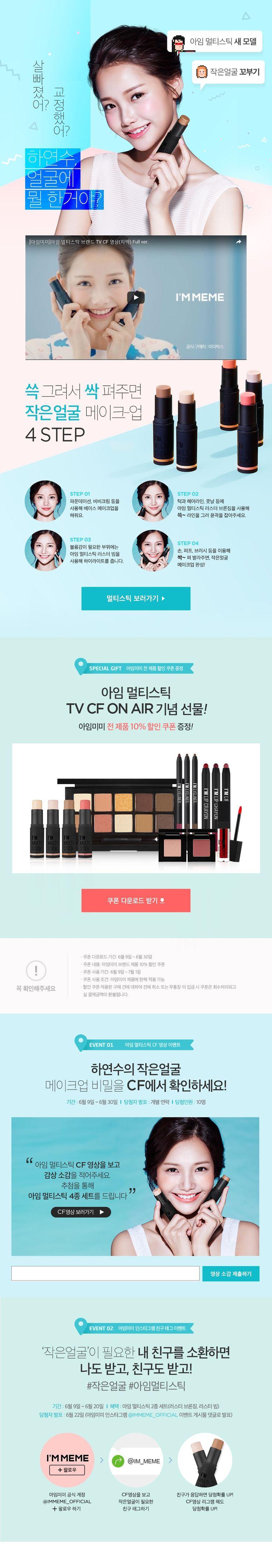 아임미미 - 아임멀티스틱 (하연수,이벤트 페이지, 프로모션 디자인) #promotion #korea #beauty