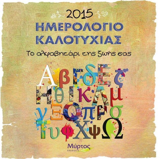Κερδίστε 3 αντίτυπα από το «Ημερολόγιο Καλοτυχίας 2015» των εκδόσεων Μύρτος