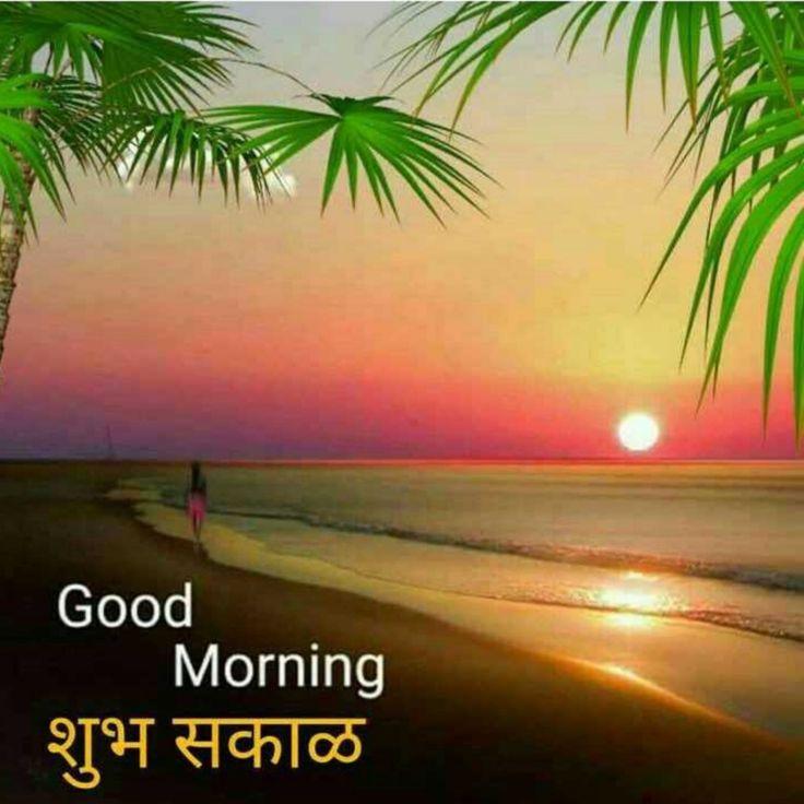 Good morning Images in marathi language in 2020 | Good ...