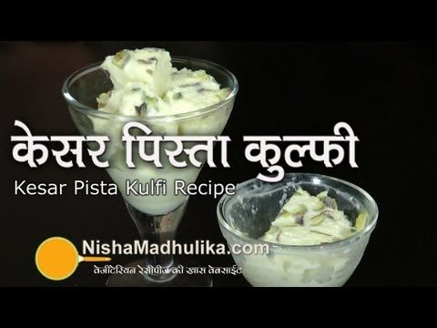 Kesar Pista Kulfi Recipes | Saffron Pistachio Kulfi - YouTube
