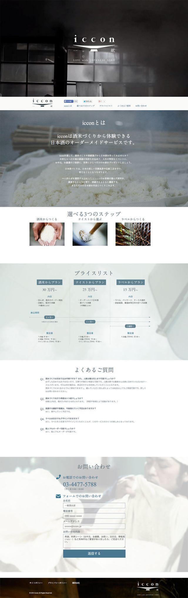 Iccon/一献 日本酒のオーダーメイドサービス - chiiiiiharu