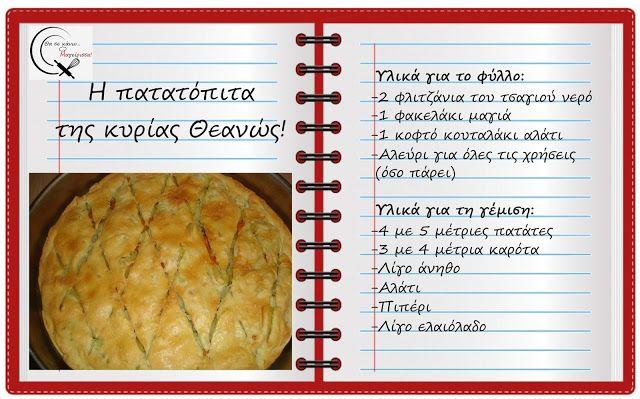 Θα σε κάνω Μαγείρισσα!: Η πατατόπιτα της κυρίας Θεανώς!