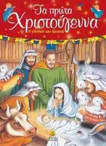 The Smell Of Mommy: Διαγωνισμός με δώρο 3 Χριστουγεννιάτικα βιβλία!!!