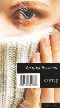 Содержание книги свитер бланки бускетс
