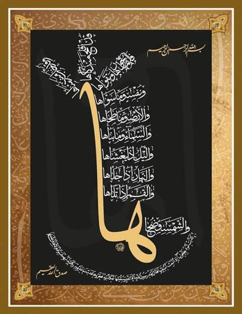 1000 images about arabic calligraphy on pinterest Calligraphy ayat