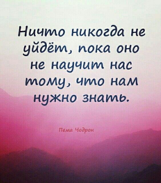Пема Чодрон
