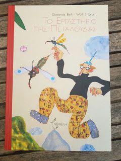 Happy Learning Seeds: Διαβάσαμε το ... Το εργαστήριο της πεταλούδας, της Gioconda Belli και του Wolf Erlbruch