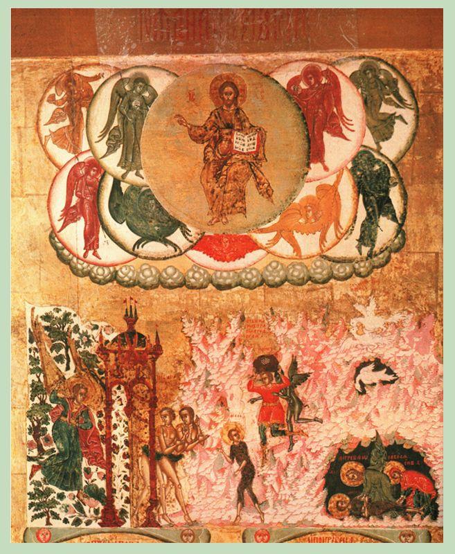 Фрагмент. вторая половина XVII в.  Символ веры