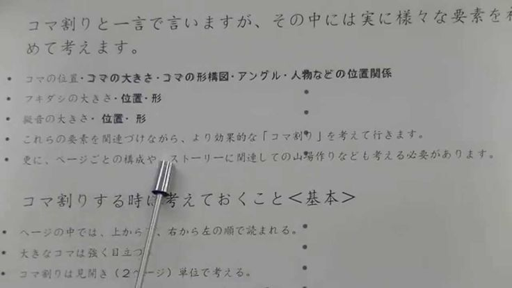 """Lesson10 Learn Japanese""""How to draw manga """" tutorial. in JAPANESE."""