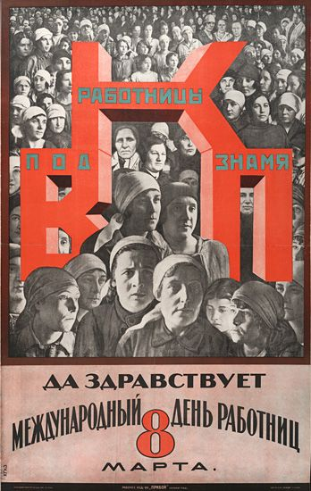 "BRIGADE KGK3 (VIKTOR KORETSKY, VERA GITSEVICH, and BORIS KNOBLOK), ""Long live International Women's Day"", c. 1930"