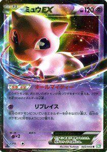 eBay Pokemon Cards Ex | Pokemon Card Japan Dragon EX Mew RARE New 1st Ed Japanese Cards | eBay