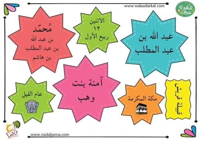موقع تربوي تعليمي ثقافي ديني ترفيهي يهتم بشؤون الطفل