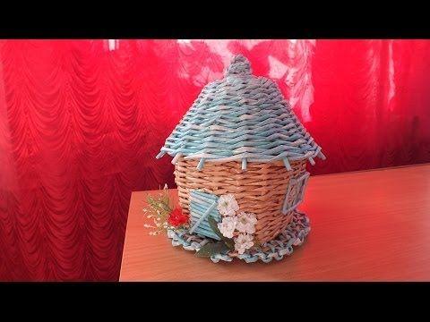 Плетение из газет чайный домик How to make Paper Basket periódicos de tejer - YouTube