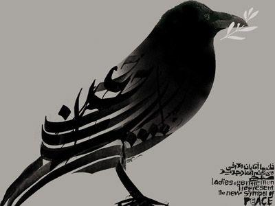 Chicago International Poster Biennial — Mehdi Saeedi   Finalists   2008