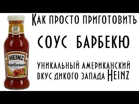 Как просто приготовить соус барбекю Heinz к шашлыку, уникальный американский вкус дикого запада - YouTube