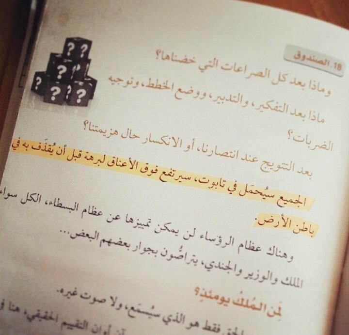 كتاب استرداد عمر من السيرة إلى المسيرة pdf