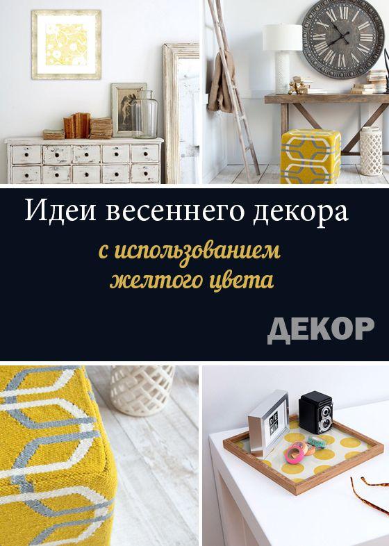Идеи весеннего декора для дома с использованием желтого цветаHome Life Organization