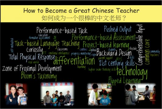 how to become the teach
