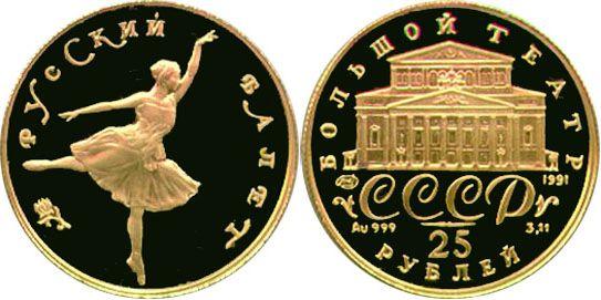 25 рублей 1991 Русский балет