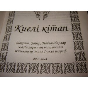 Kazakh BIBLE / Qazaq, natively Qazaq tili, Injil Sarif   $49.99