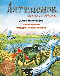 Лягушонок женится Джон Лангстафф , Федор Рожанковский